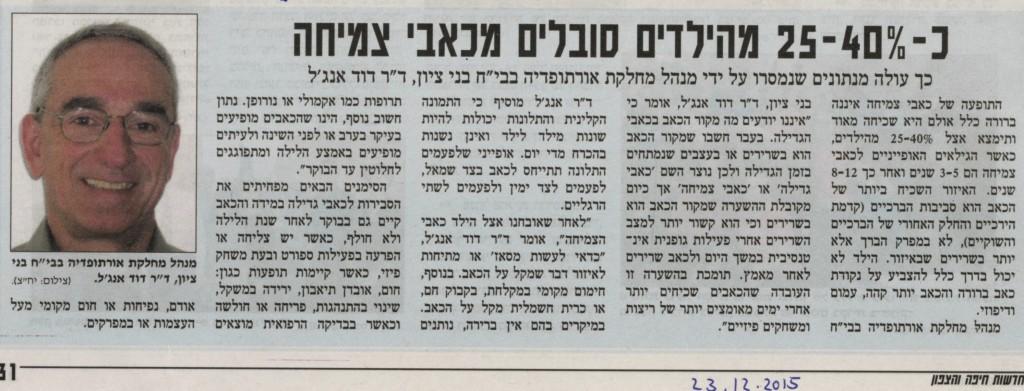 עיתון חיפה והצפון