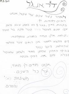 מכתב תודה על הצלחת טיפול בחגורה