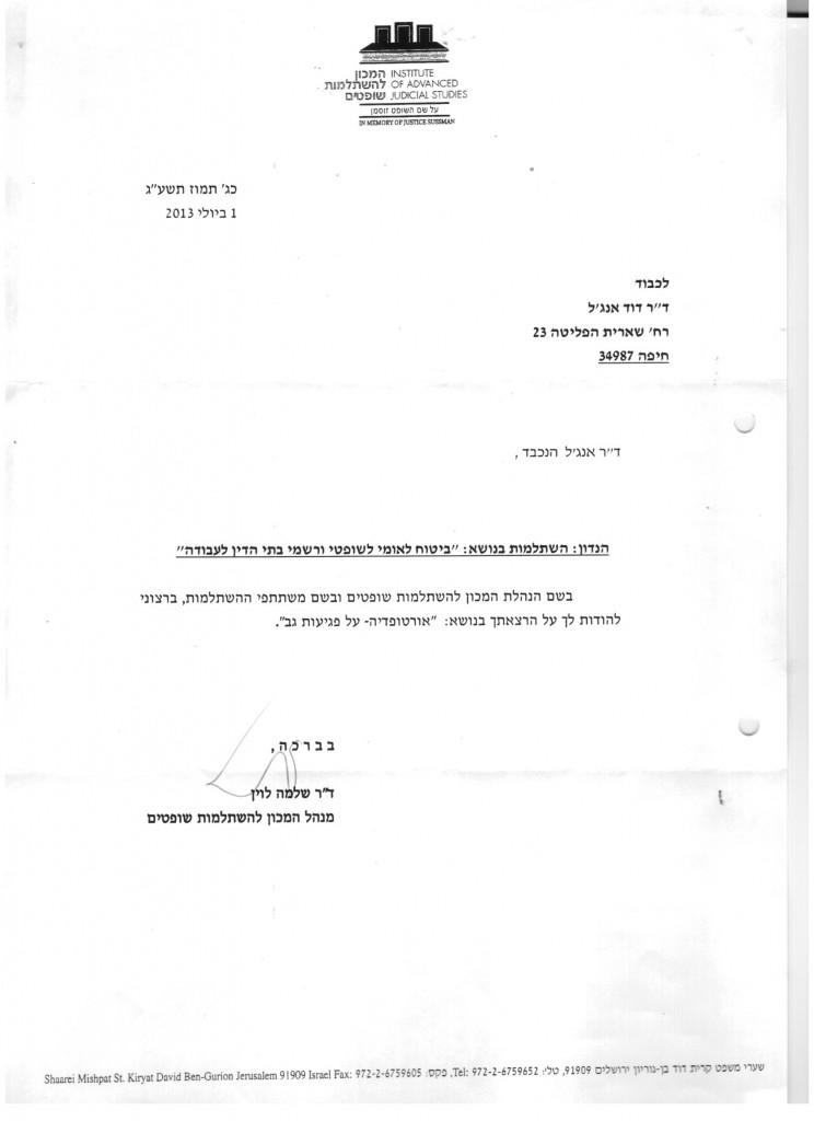 """מכתב תודה על הרצאה לשופטי בי""""ד לעבודה"""