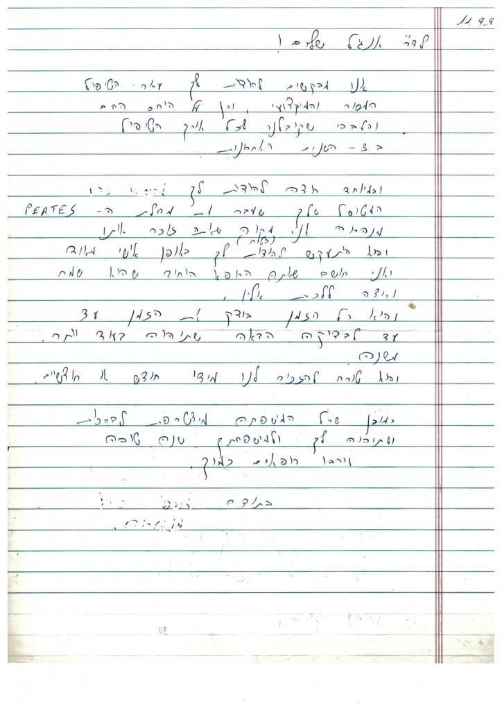 מכתב תודה של ילד שטופל עקב מחלת פרטס
